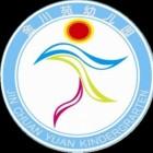 金川幼儿园