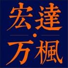 宏达万枫城市文化酒店