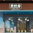 灵饮寺奶茶店