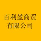 广西藤县百利盈商贸有限公司